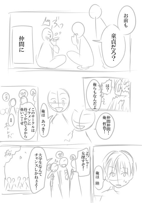 マッチングサービス_003