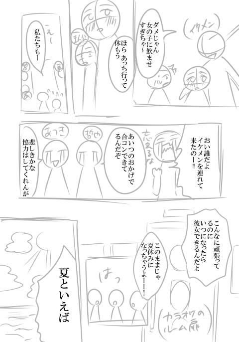 マッチングサービス_005