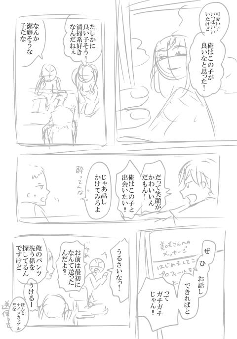 マッチングサービス_017