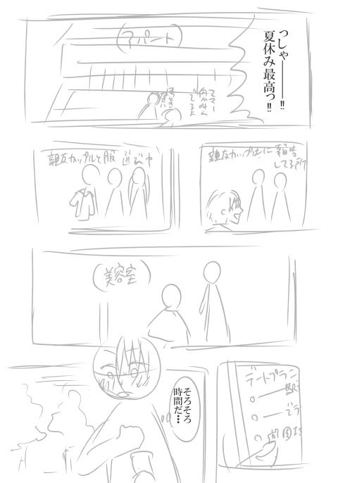 マッチングサービス_022
