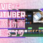 imovie 動画編集テクニック