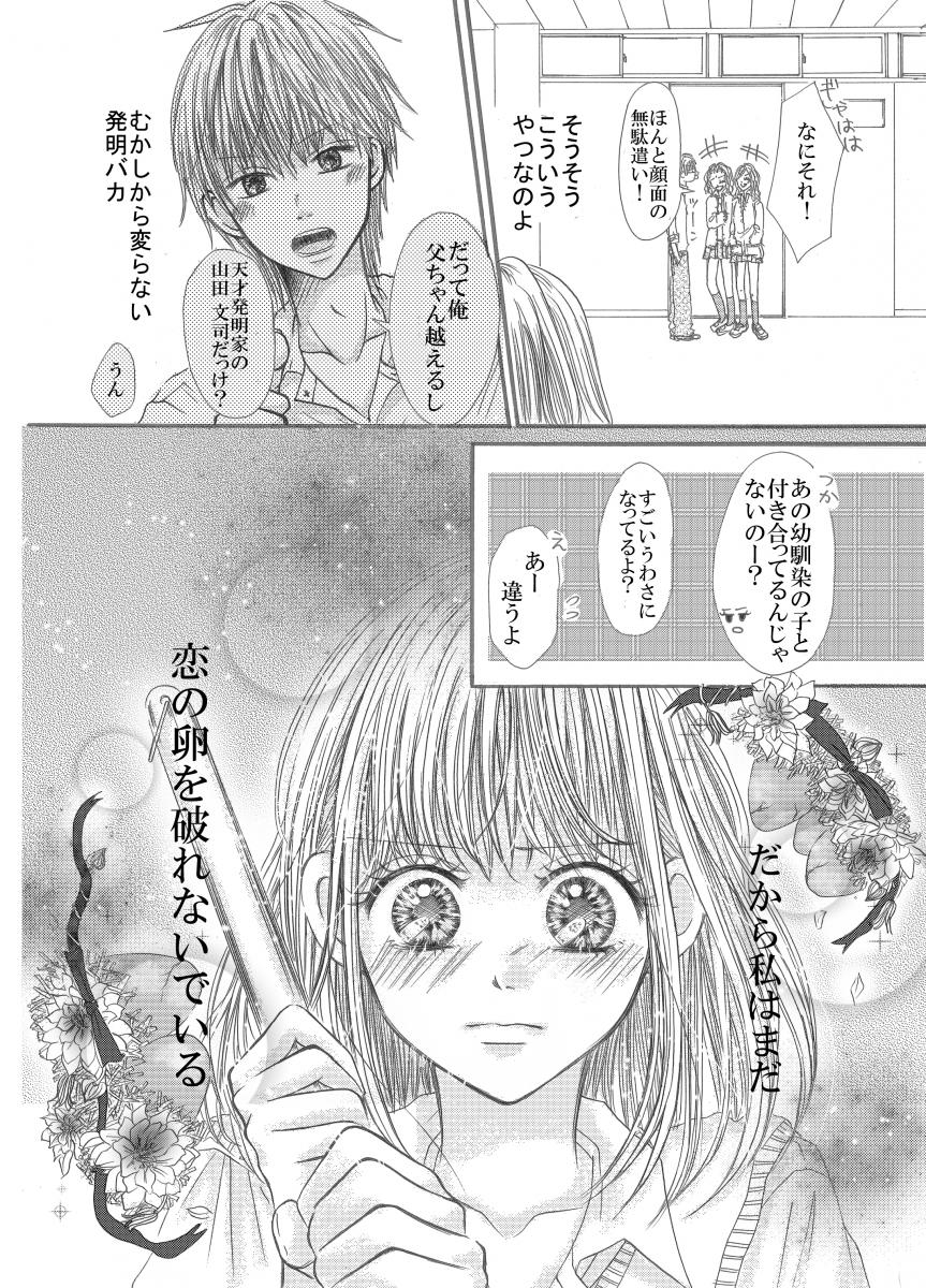 たまごのゆううつ_006