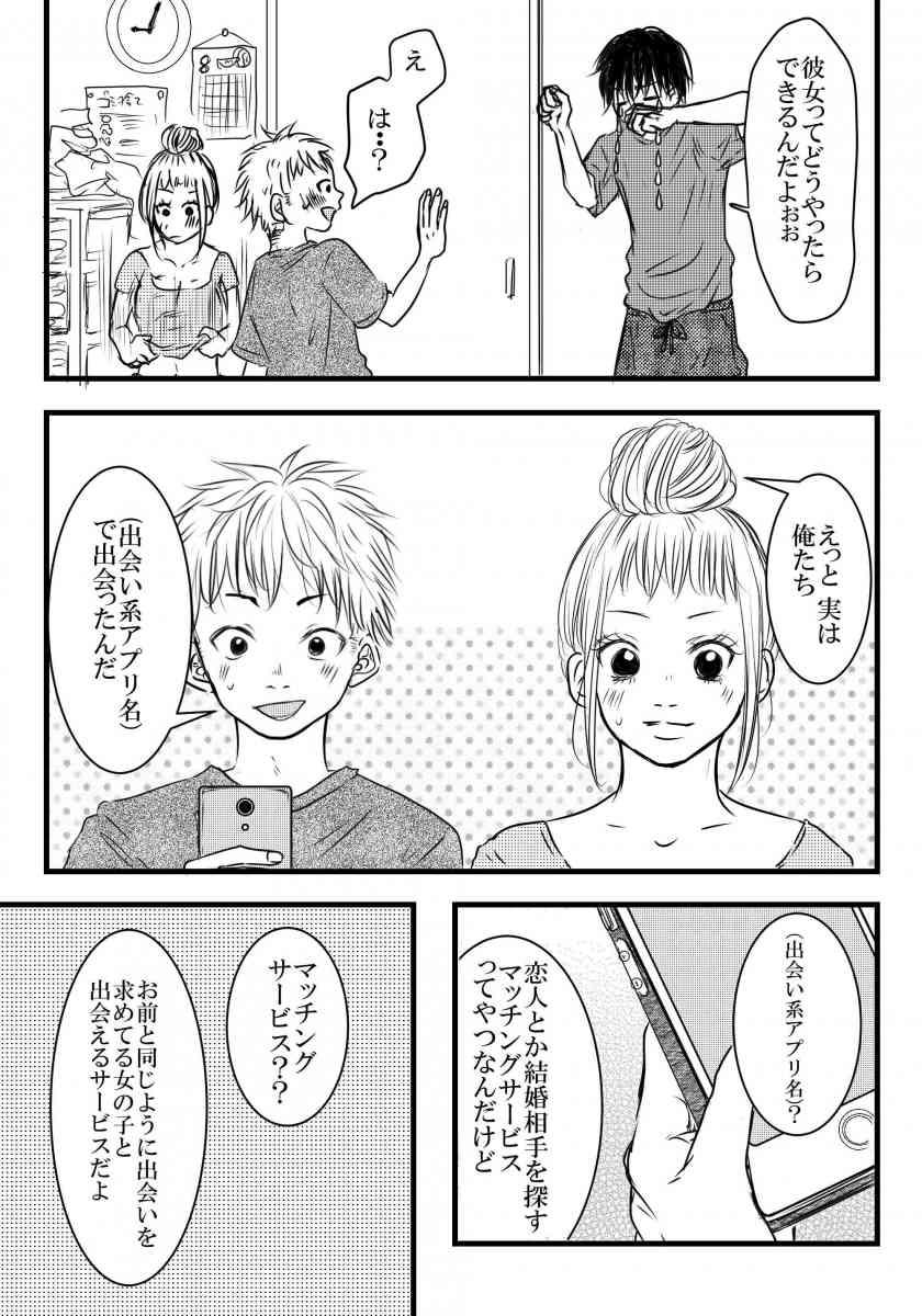 マッチングサービス_015