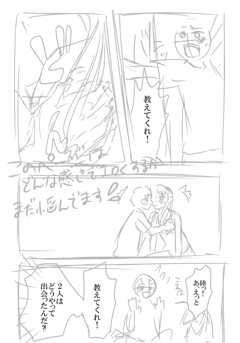 マッチングサービス_014