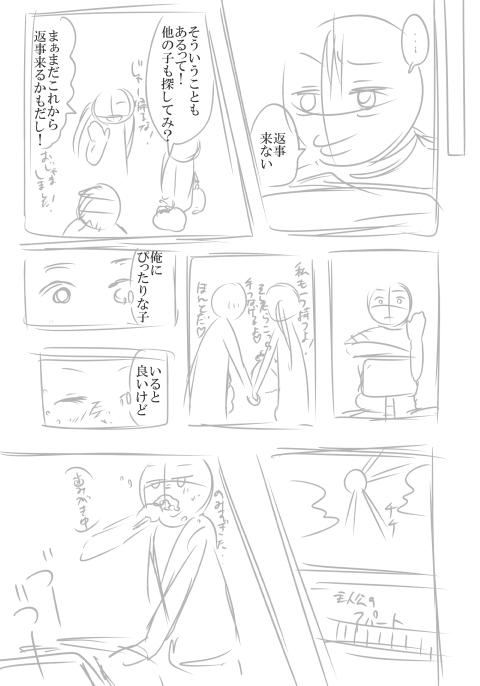マッチングサービス_018