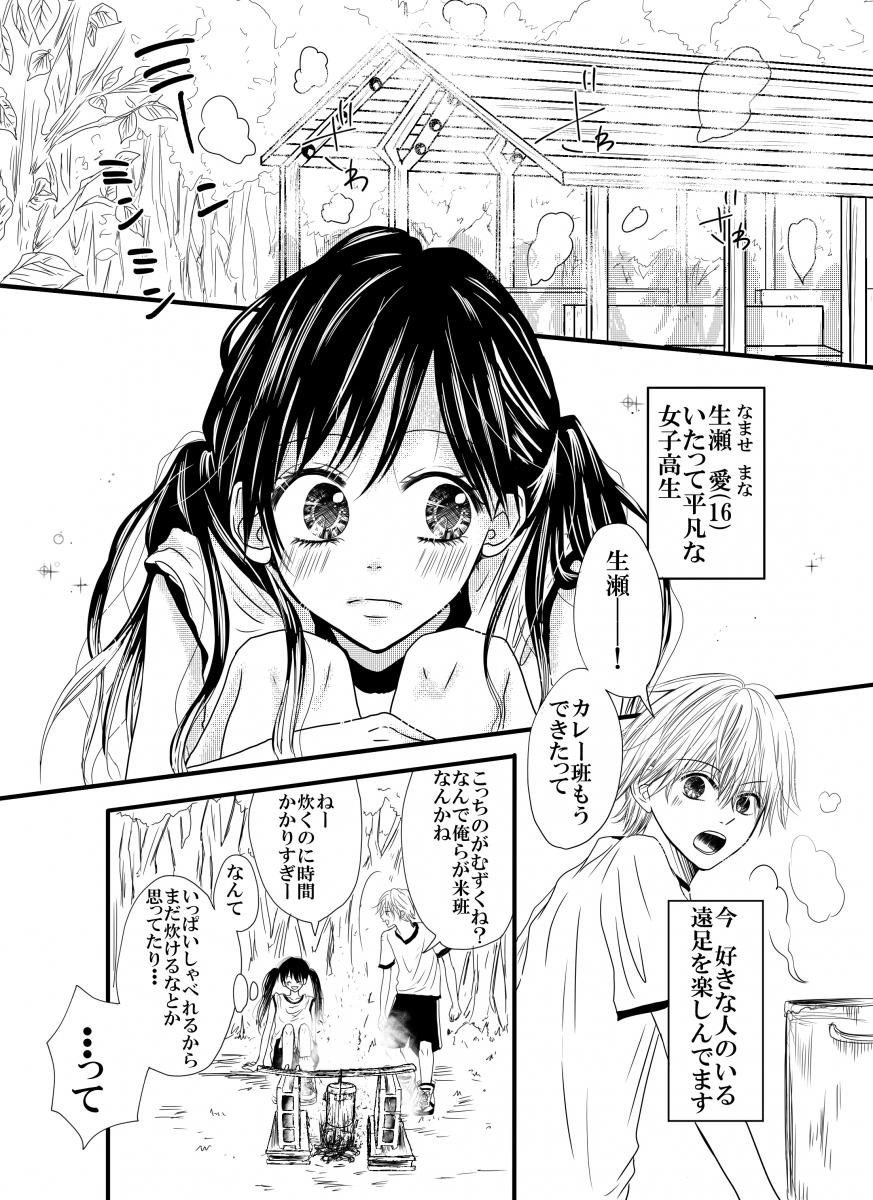 恋して☆モスキート_004