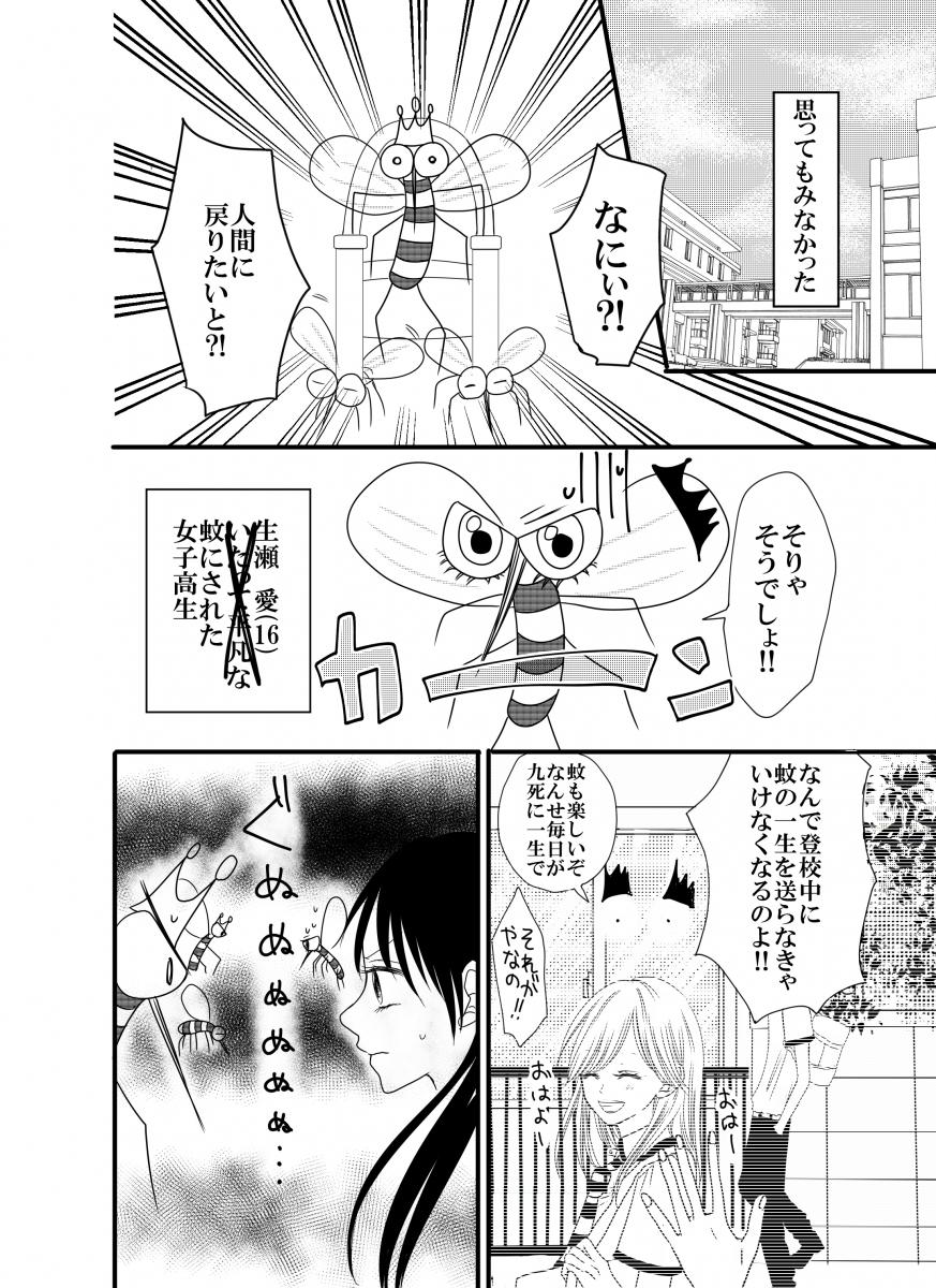 恋して☆モスキート_006