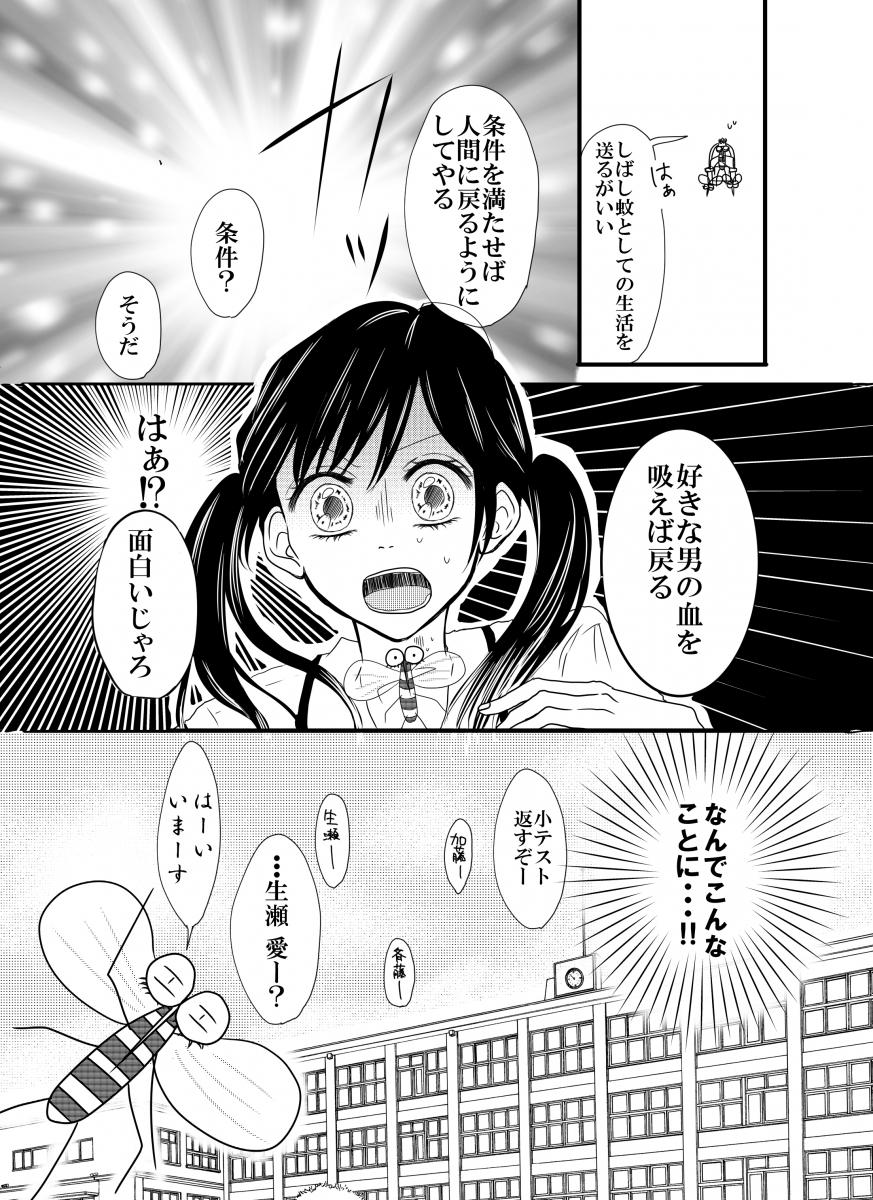 恋して☆モスキート_007